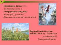 Провідною ідеєю усіх народних казок є утвердження людини, як мудрої, духовно ...