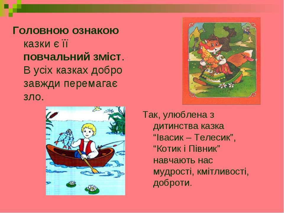 Головною ознакою казки є її повчальний зміст. В усіх казках добро завжди пере...