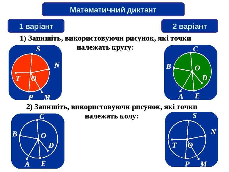Математичний диктант 1 варіант 2 варіант 1) Запишіть, використовуючи рисунок,...