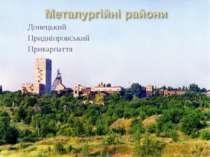 Донецький Придніпровський Прикарпаття