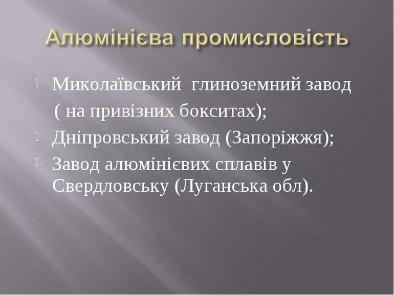 Миколаївський глиноземний завод ( на привізних бокситах); Дніпровський завод ...