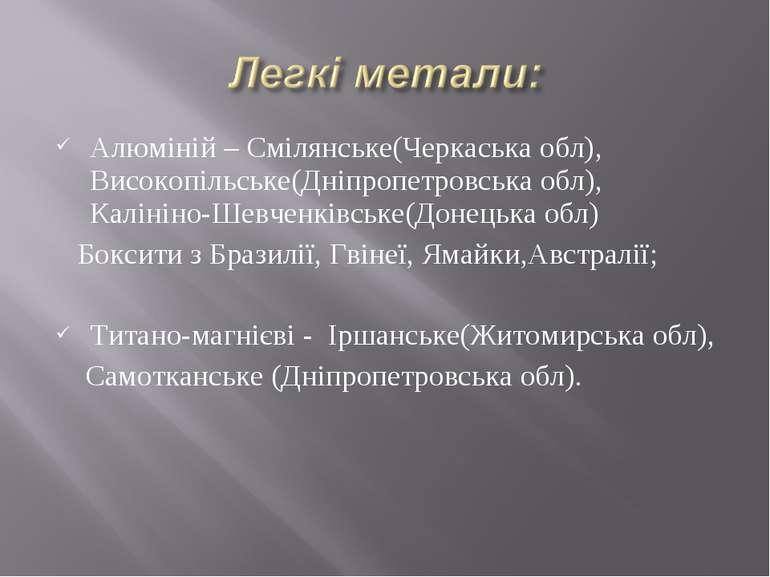 Алюміній – Смілянське(Черкаська обл), Високопільське(Дніпропетровська обл), К...