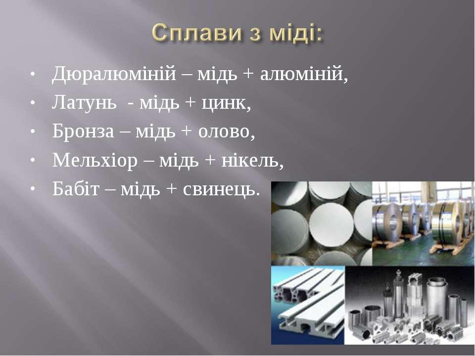 Дюралюміній – мідь + алюміній, Латунь - мідь + цинк, Бронза – мідь + олово, М...