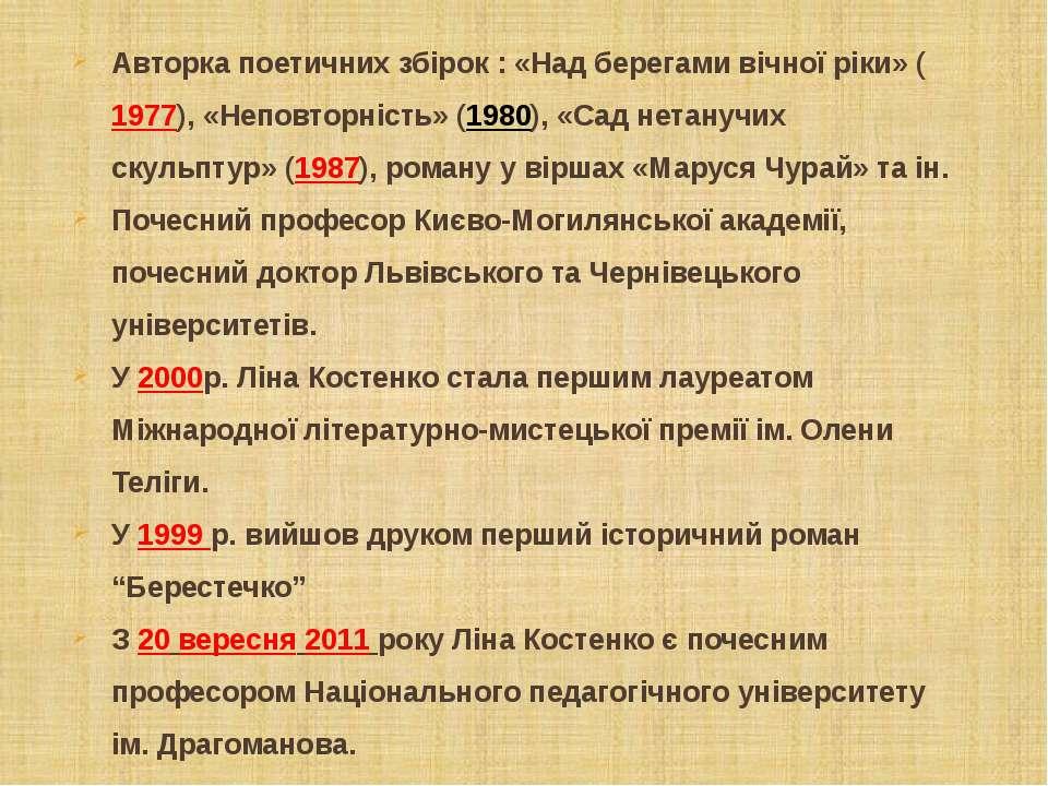 Авторка поетичних збірок : «Над берегами вічної ріки» (1977), «Неповторність»...