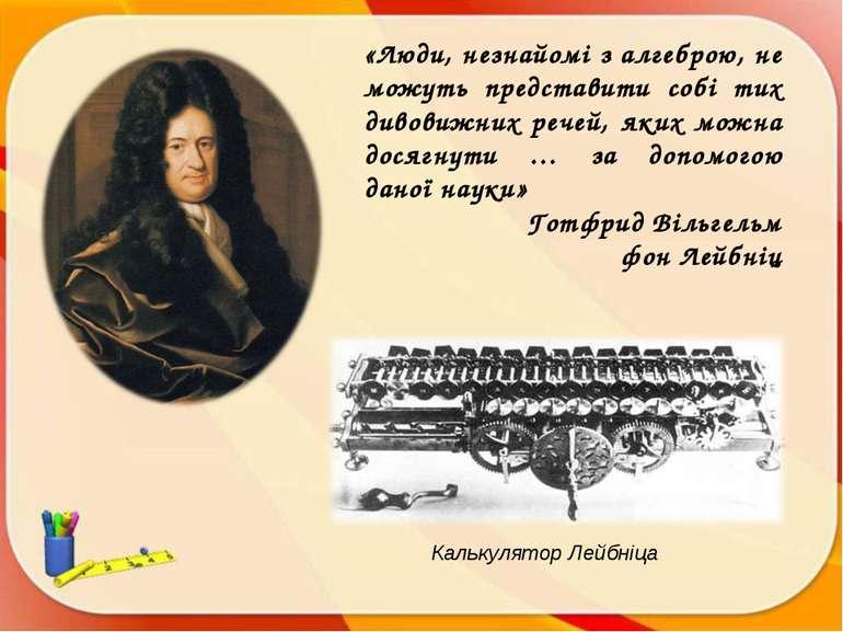 Калькулятор Лейбніца «Люди, незнайомі з алгеброю, не можуть представити собі ...