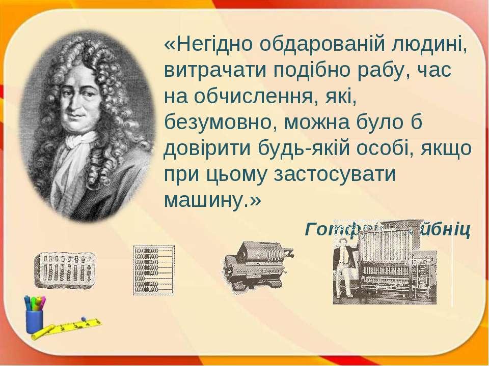 «Негідно обдарованій людині, витрачати подібно рабу, час на обчислення, які, ...