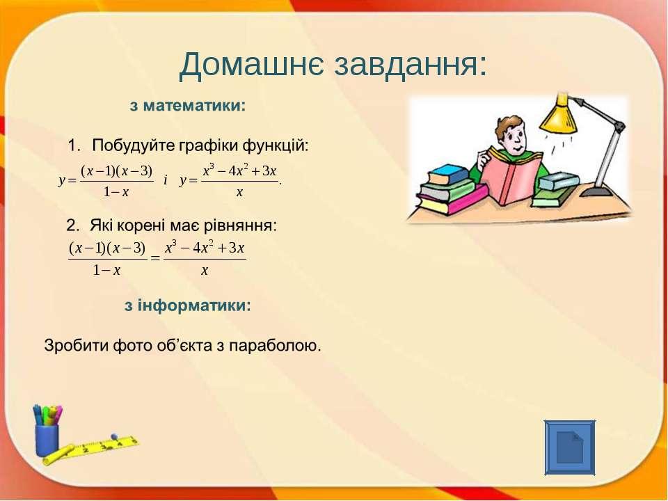 Домашнє завдання: