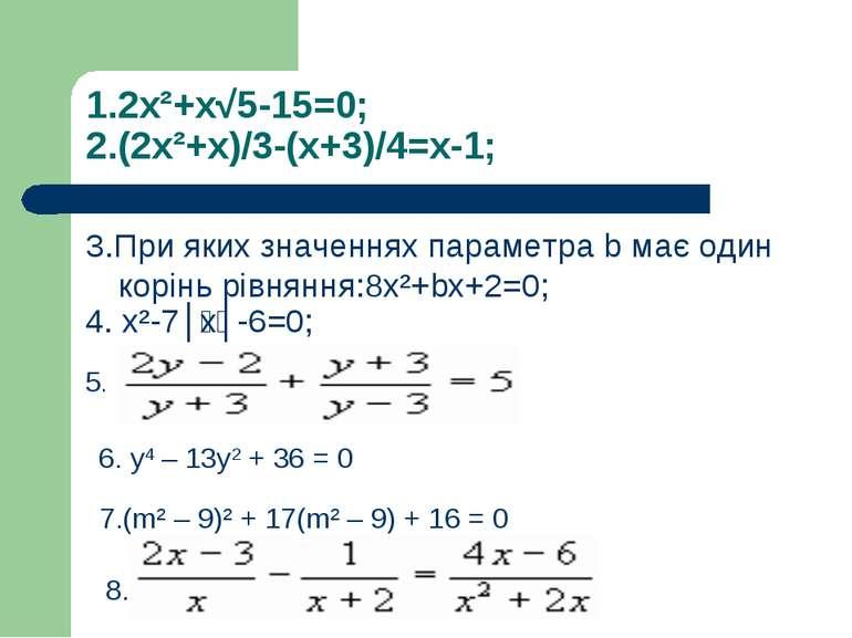 1.2х²+х√5-15=0; 2.(2х²+х)/3-(х+3)/4=х-1; 3.При яких значеннях параметра b має...