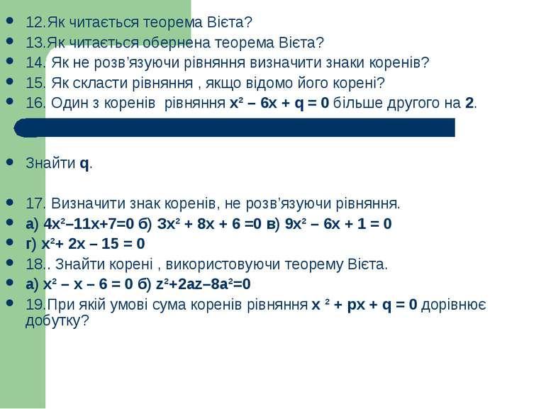 12.Як читається теорема Вієта? 13.Як читається обернена теорема Вієта? 14. Як...