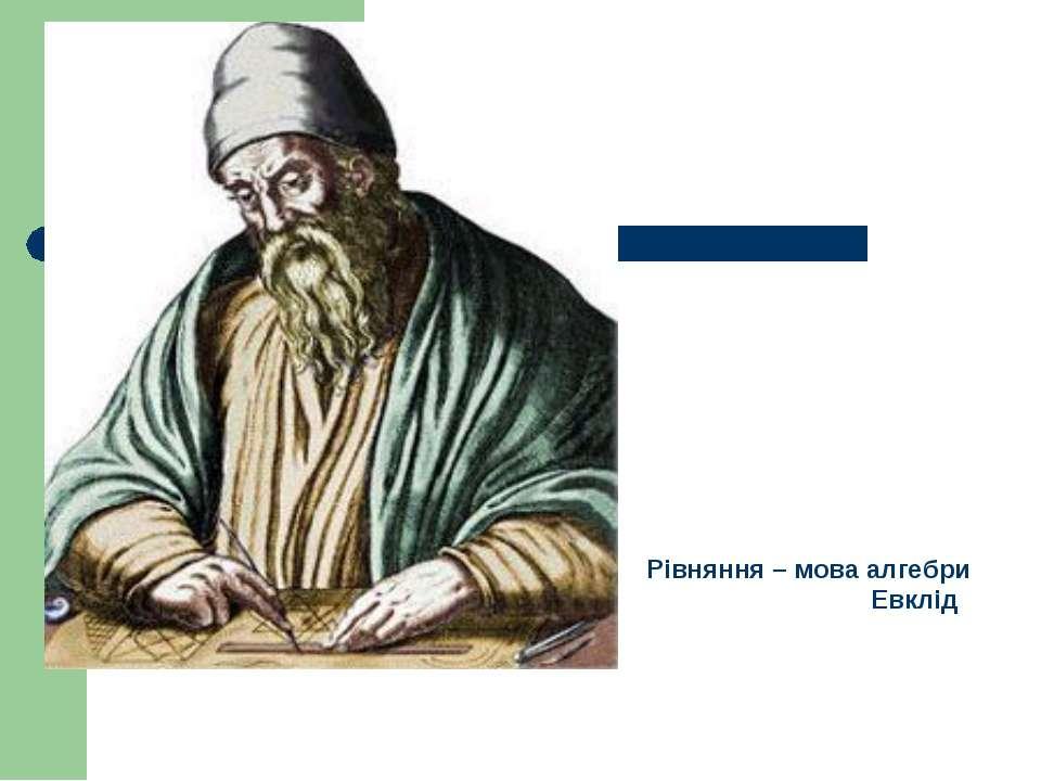Рівняння – мова алгебри Евклід