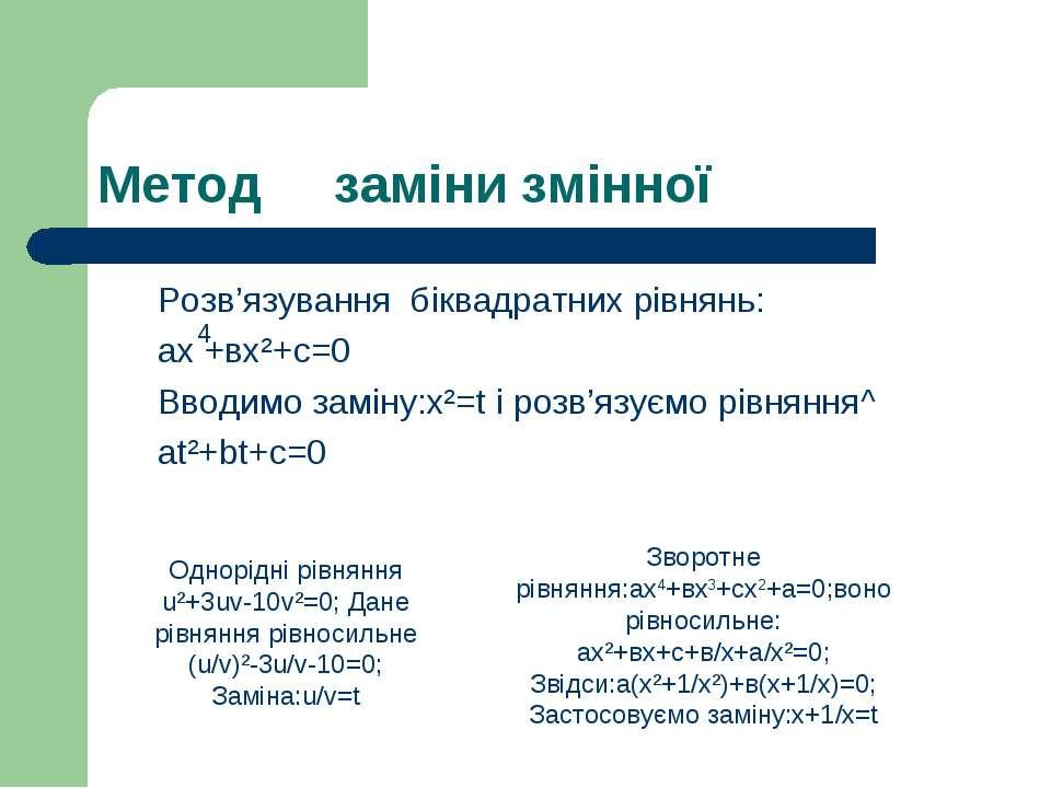 Метод заміни змінної Розв'язування біквадратних рівнянь: ах +вх²+с=0 Вводимо ...