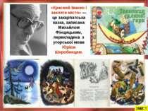 «Красний Іванко і закляте місто» — це закарпатська казка, записана Михайлом Ф...