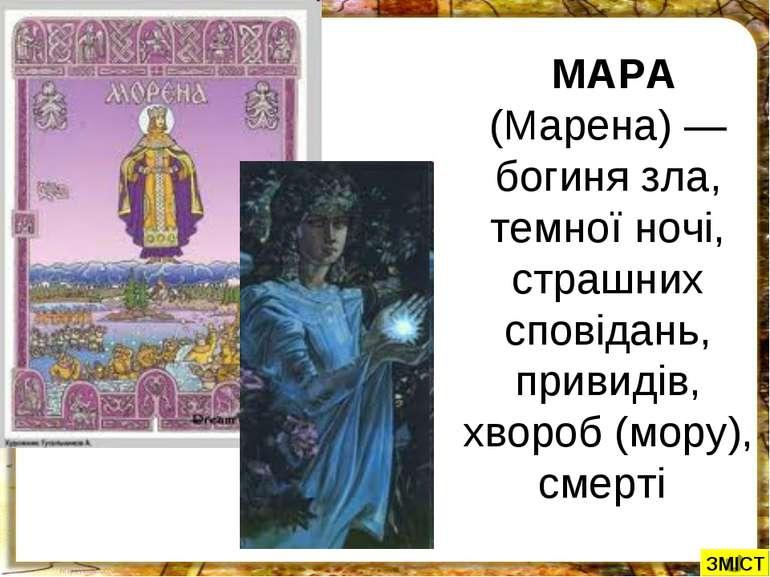 МАРА (Марена) — богиня зла, темної ночі, страшних сповідань, привидів, хвороб...