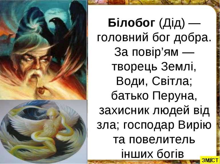 Білобог (Дід) — головний бог добра. За повір'ям — творець Землі, Води, Світла...
