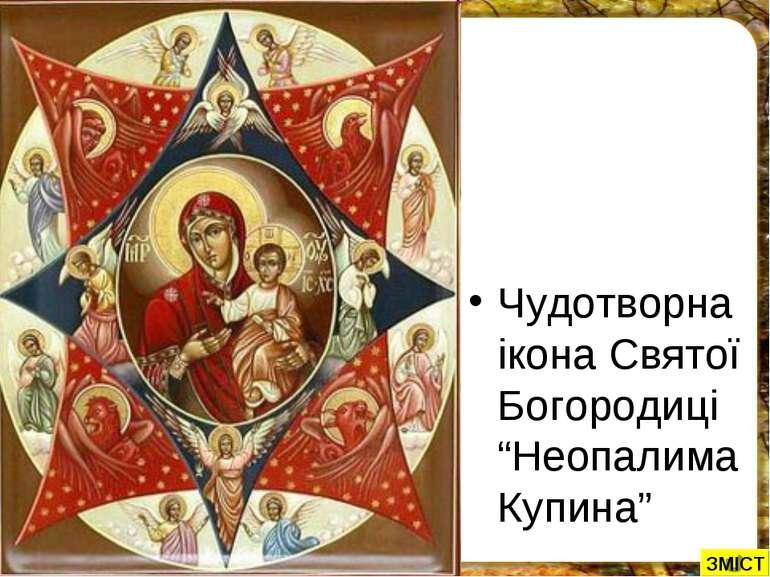 """Чудотворна ікона Святої Богородиці """"Неопалима Купина"""" ЗМІСТ"""