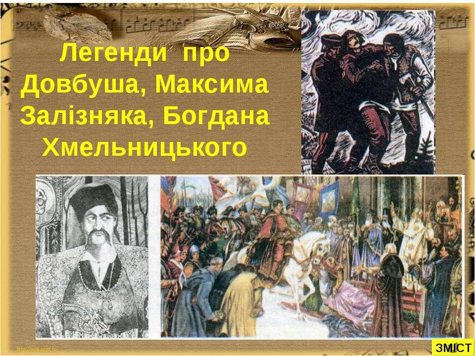 Легенди про Довбуша, Максима Залізняка, Богдана Хмельницького ЗМІСТ