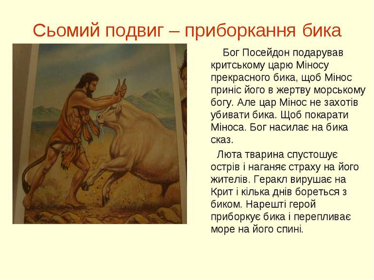Сьомий подвиг – приборкання бика Бог Посейдон подарував критському царю Мінос...