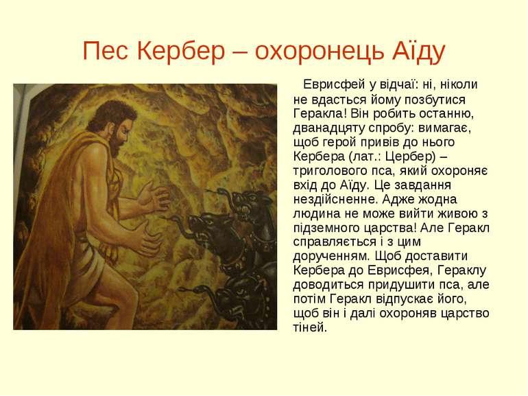Пес Кербер – охоронець Аїду Еврисфей у відчаї: ні, ніколи не вдасться йому по...