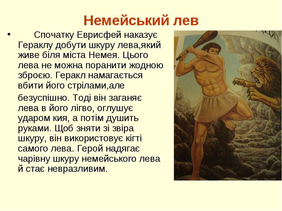 Немейський лев Спочатку Еврисфей наказує Гераклу добути шкуру лева,який живе ...