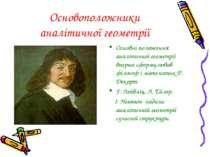 Основоположники аналітичної геометрії Основні положення аналітичної геометрії...