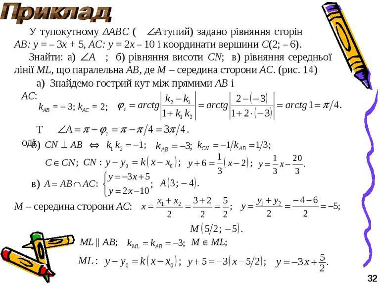 У тупокутному ΔABC ( – тупий) задано рівняння сторін AB: y = – 3x + 5, AC: y ...