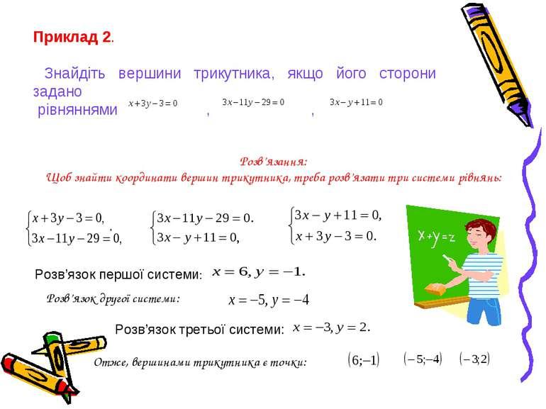 Приклад 2. Знайдіть вершини трикутника, якщо його сторони задано рівняннями ,...