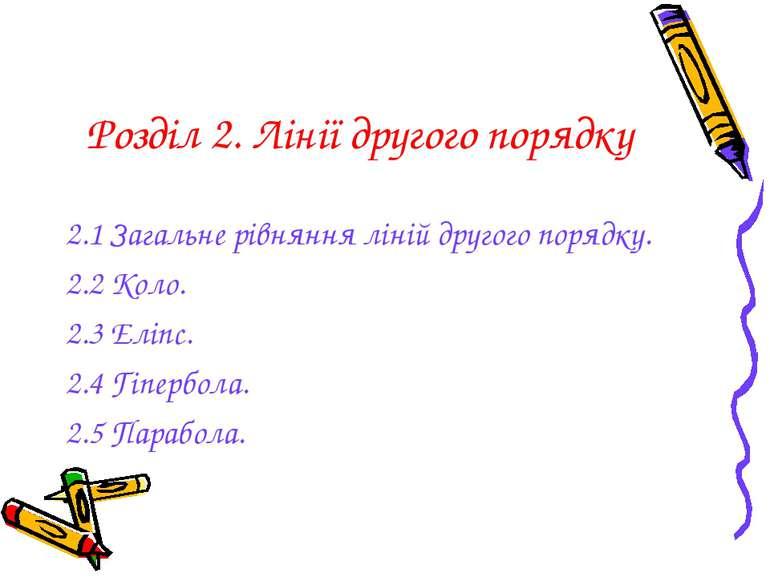 Розділ 2. Лінії другого порядку 2.1 Загальне рівняння ліній другого порядку. ...