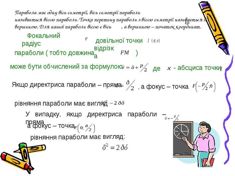 Парабола має одну вісь симетрії, вісь симетрії параболи називається віссю пар...