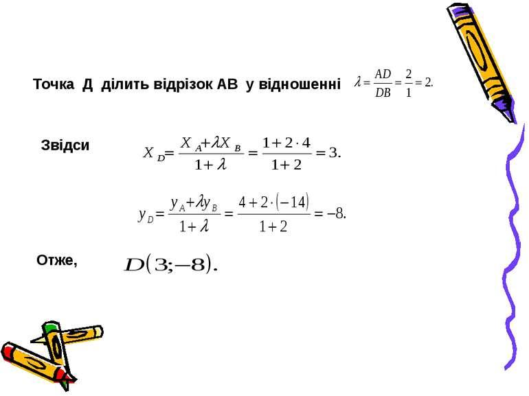 Точка Д ділить відрізок АВ у відношенні Звідси Отже,