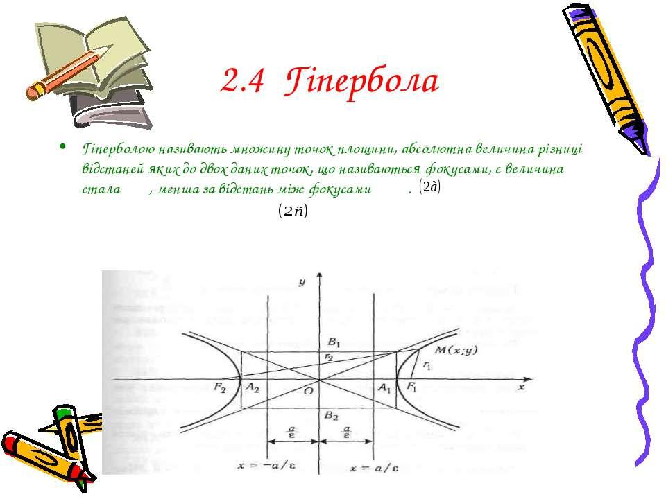 2.4 Гіпербола Гіперболою називають множину точок площини, абсолютна величина ...