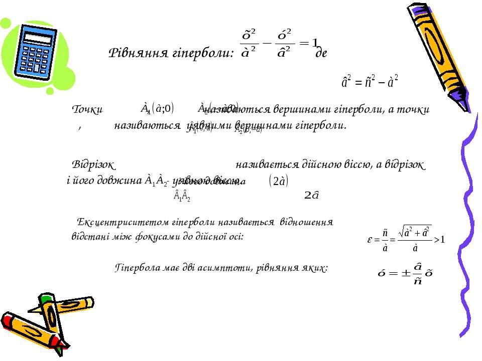 Рівняння гіперболи: де Точки , називаються вершинами гіперболи, а точки , наз...