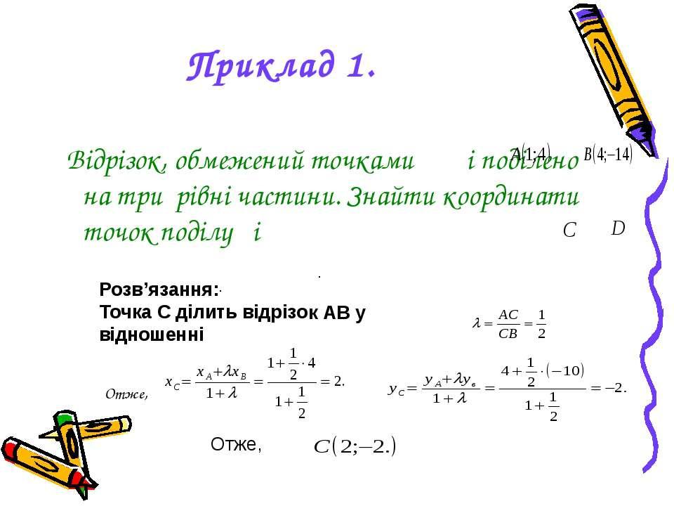 Приклад 1. Відрізок, обмежений точками і поділено на три рівні частини. Знайт...