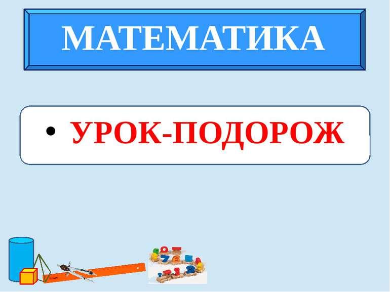 УРОК-ПОДОРОЖ МАТЕМАТИКА