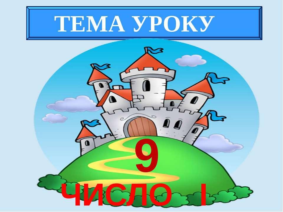 ТЕМА УРОКУ 9 ЧИСЛО І ЦИФРА