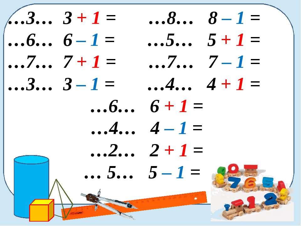…3… 3 + 1 = …8… 8 – 1 = …6… 6 – 1 = …5… 5 + 1 = …7… 7 + 1 = …7… 7 – 1 = …3… 3...