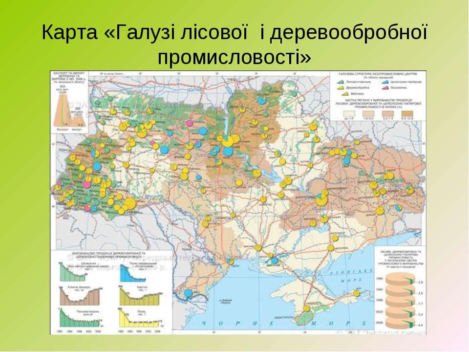 Карта «Галузі лісової і деревообробної промисловості»