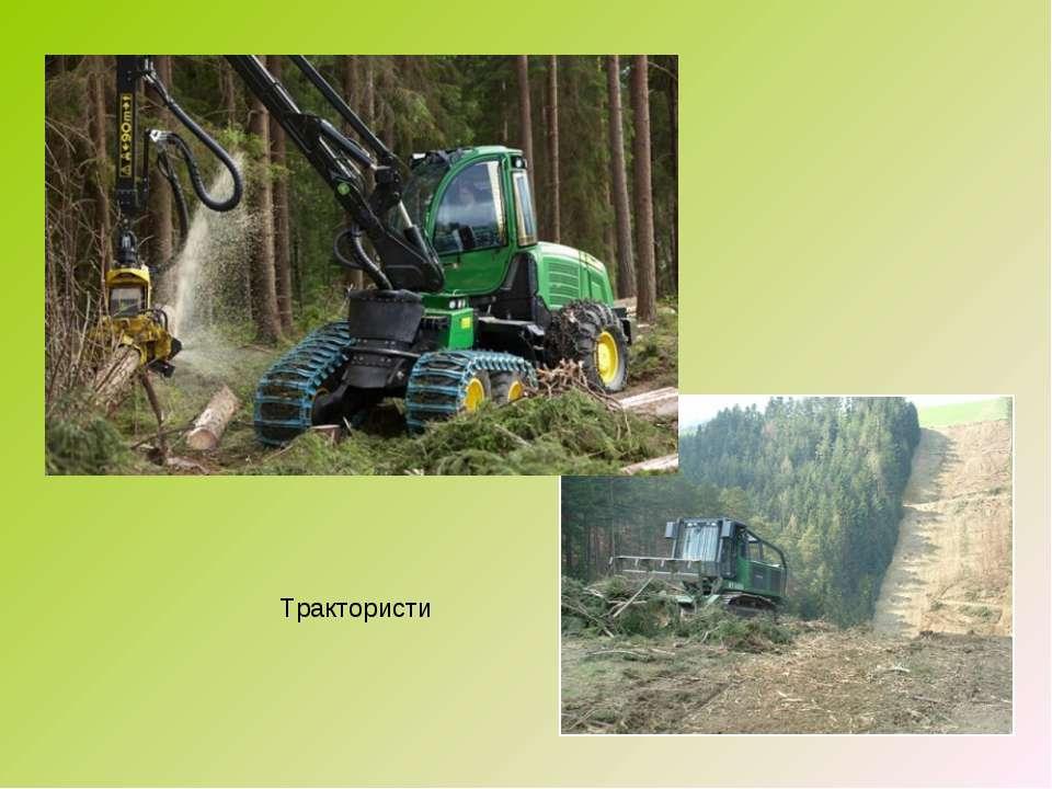 Трактористи