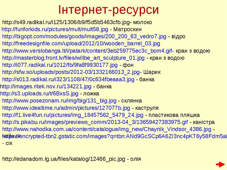 http://bigopt.com/modules/goods/images/200_200_63_vedro7.jpg - відро http://f...