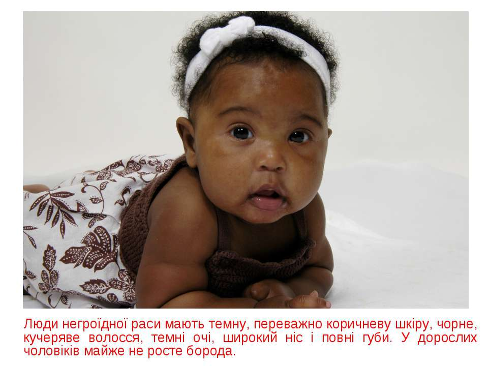 Люди негроїдної раси мають темну, переважно коричневу шкіру, чорне, кучеряве ...