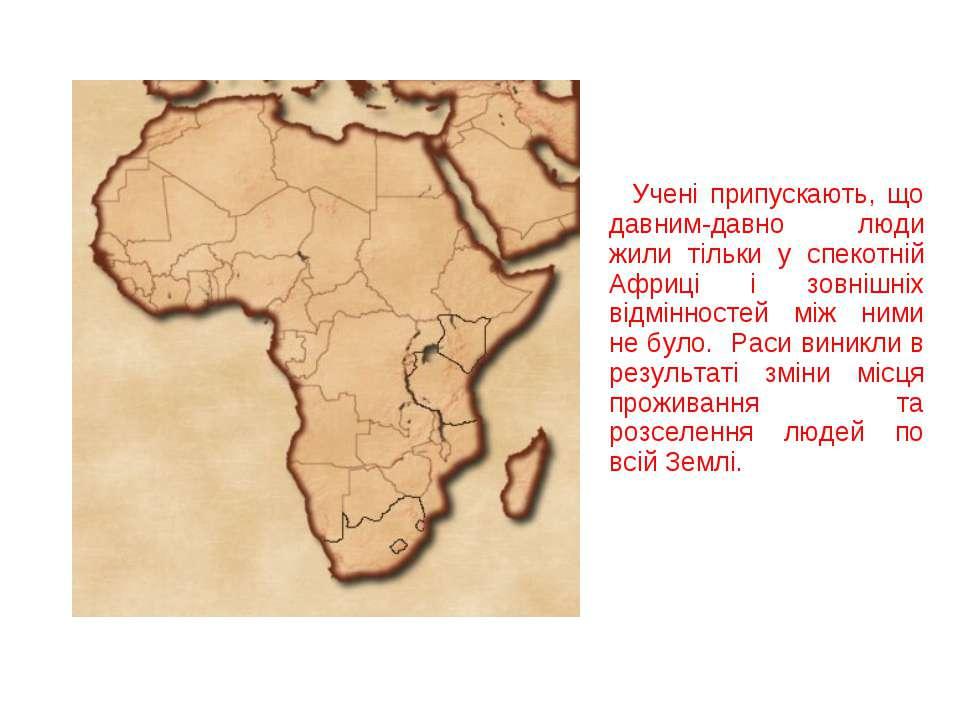 Учені припускають, що давним-давно люди жили тільки у спекотній Африці і зовн...