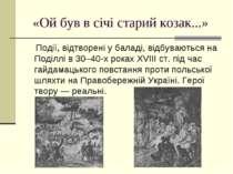 «Ой був в січі старий козак...» Події, відтворені у баладі, відбуваються на П...