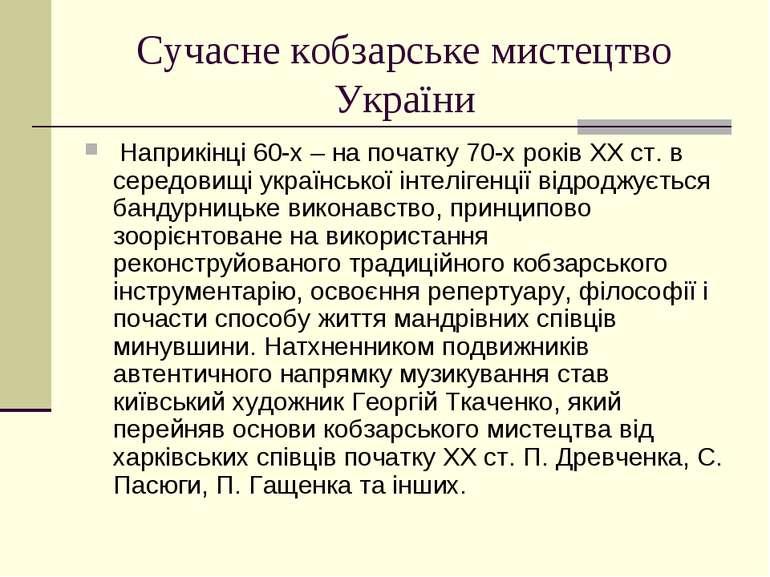 Сучасне кобзарське мистецтво України Наприкінці 60-х – на початку 70-х років...