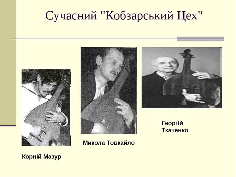 """Сучасний """"Кобзарський Цех"""" Георгій Ткаченко Микола Товкайло Корній Мазур"""