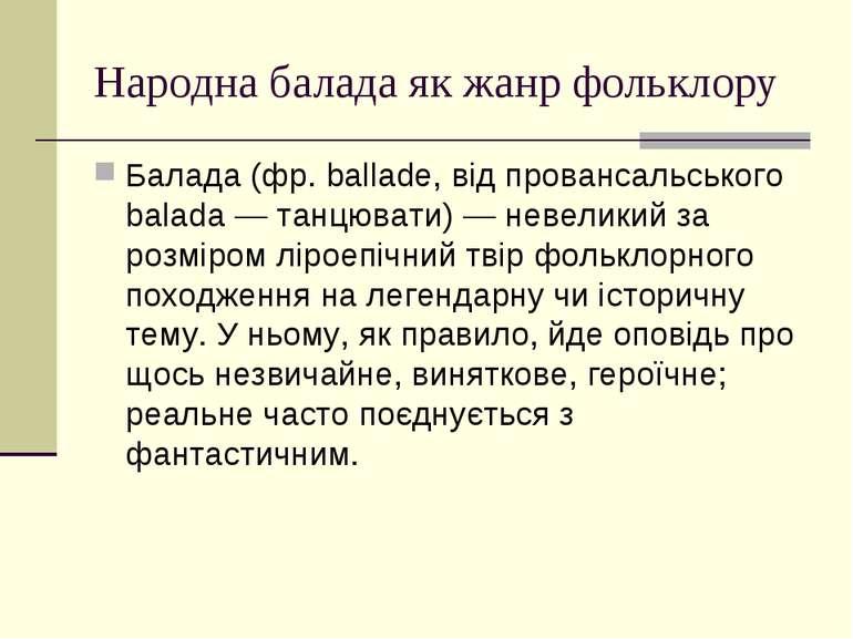 Народна балада як жанр фольклору Балада (фр. ballade, від провансальського ba...