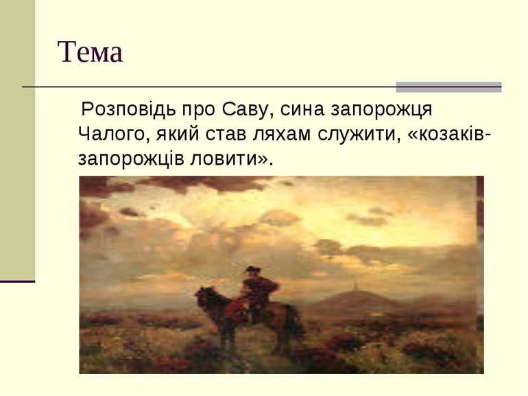 Тема Розповідь про Саву, сина запорожця Чалого, який став ляхам служити, «коз...