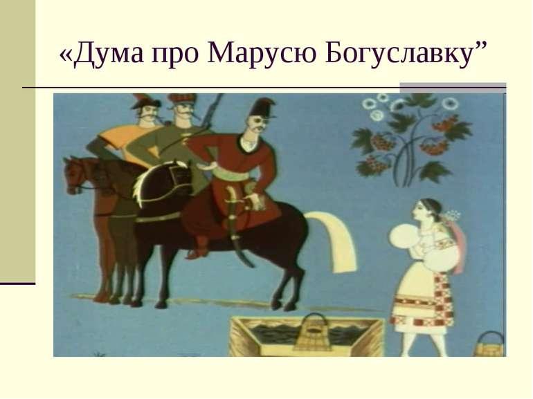 "«Дума про Марусю Богуславку"""