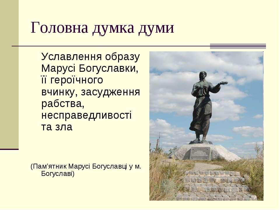 Головна думка думи Уславлення образу Марусі Богуславки, її героїчного вчинку,...