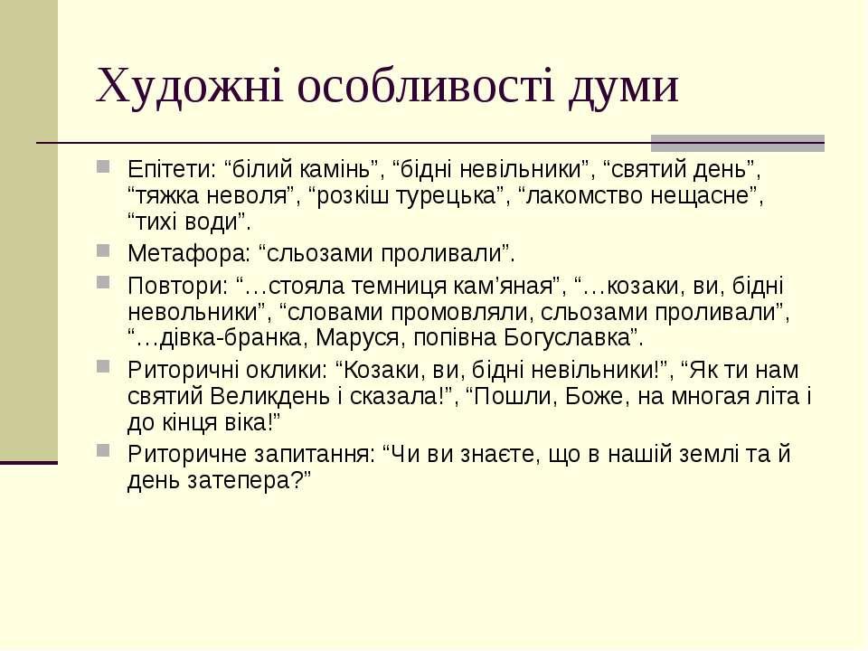 """Художні особливості думи Епітети: """"білий камінь"""", """"бідні невільники"""", """"святий..."""