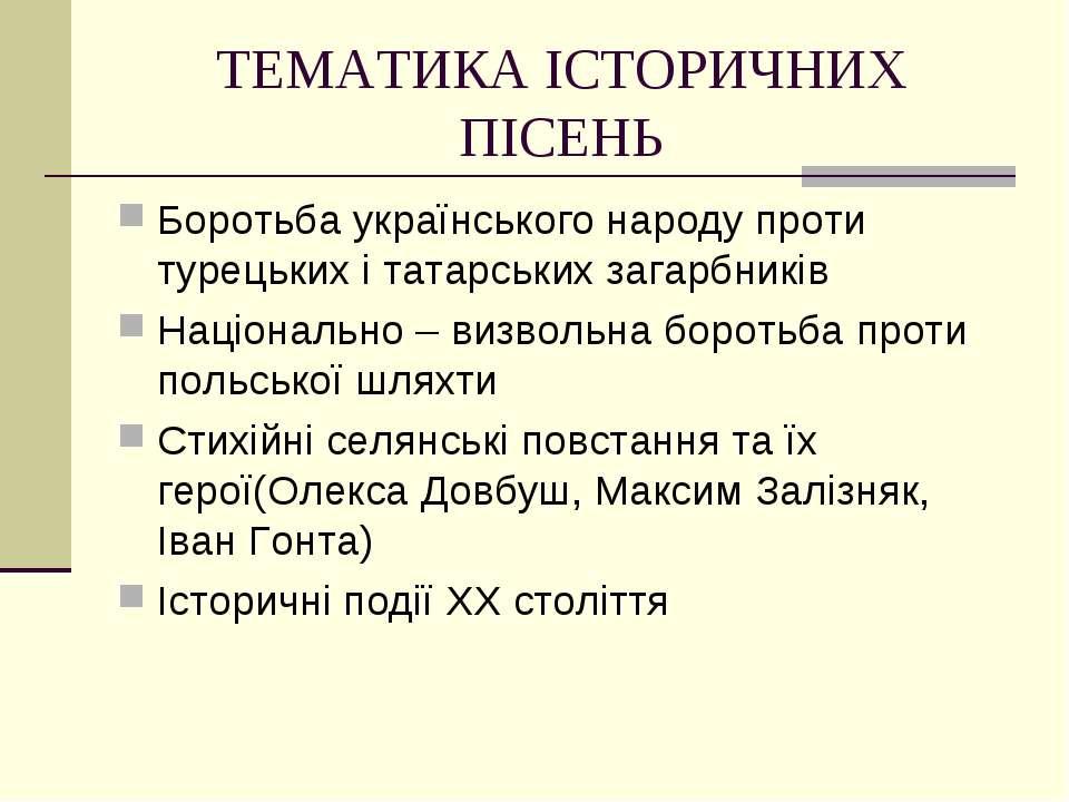 ТЕМАТИКА ІСТОРИЧНИХ ПІСЕНЬ Боротьба українського народу проти турецьких і тат...