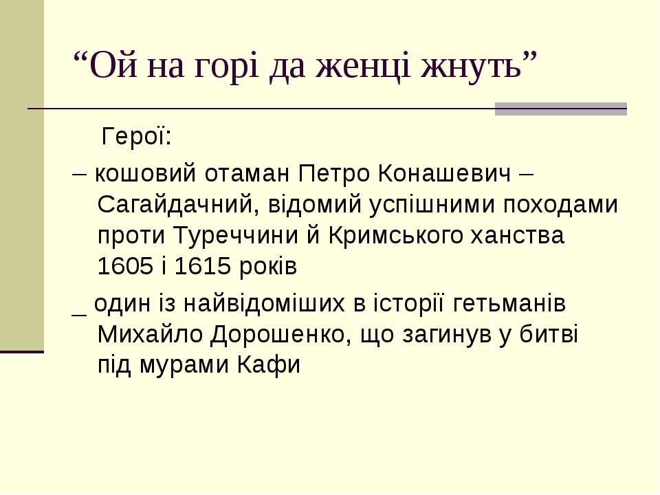 """""""Ой на горі да женці жнуть"""" Герої: – кошовий отаман Петро Конашевич – Сагайда..."""